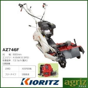 5月9日より順次発送・ 共立 AZ746F 2面刈りタイプ (刈幅690mm) 畦草刈機 自走式草刈機 ロータリーモア|agriz