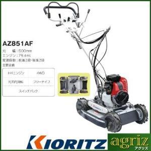 共立 AZ851AF 斜面刈り畦草刈機 自走式傾斜地草刈機 (フリーナイフ)(刈幅500mm) (4WD・自在ハンドル)|agriz