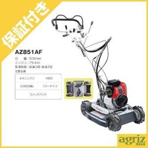 (プレミア保証プラス付) 共立 AZ851AF 斜面刈り畦草刈機 自走式傾斜地草刈機 (フリーナイフ)(刈幅500mm) (4WD・自在ハンドル)|agriz