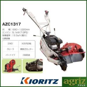 共立 AZC1317 畦草刈機 2面刈りタイプ (刈幅690〜1020mm) 自走式草刈機|agriz