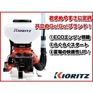 共立 背負式動力散布機 DMC606G (iスタート)(背負い式)(農業用)|agriz