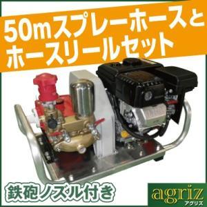 共立(やまびこ) エンジンセット動噴 HPE260 ホースリールセット (三菱エンジン搭載)(鉄砲ノズル付)|agriz
