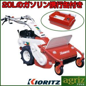 共立 自走式草刈機 モア HR531 ハンマーナイフモア(20Lのガソリン携行缶付き)|agriz
