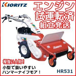 【プレミア保証付き!!】共立 自走式草刈機 HR531 ハンマーナイフモア (刈幅520mm)|agriz