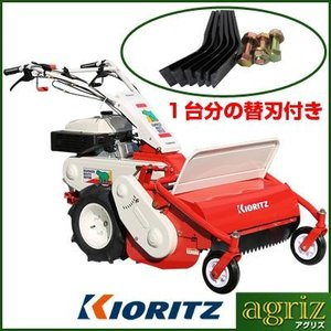 (共立) 自走式草刈機 HR663 ハンマーナイフモア (1台分の替刃付) HR662の後継機です。 agriz