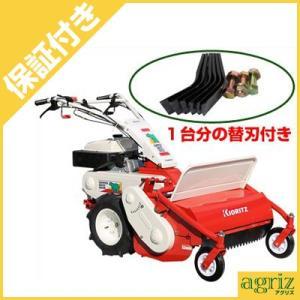(プレミア保証プラス付)(共立) 自走式草刈機 HR663 ハンマーナイフモア (1台分の替刃付) HR662の後継機です。 agriz