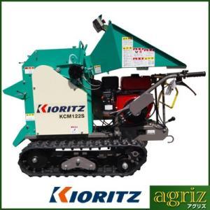 共立 KCM122S ウッドチッパー 粉砕機 チッパー シュレッダー (10馬力) (最大処理径:120mm)|agriz