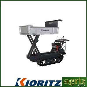 共立 クローラー運搬車 NKCG110LD-V(箱型3方開き)(油圧リフトダンプ)(最大積載量500kg) agriz