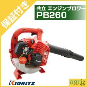 (プレミア保証プラス付き)共立 エンジンブロワー PB260 (ハンディブロアー) agriz