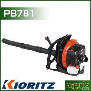 共立 背負い式 エンジンブロワー PB780 (ブロアー ブロワ ブロア)|agriz
