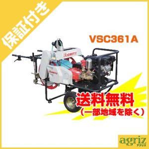 (プレミア保証プラス付) 共立 自走式キャリー動噴 VSC361A(ホース8.5mm×100m付) agriz