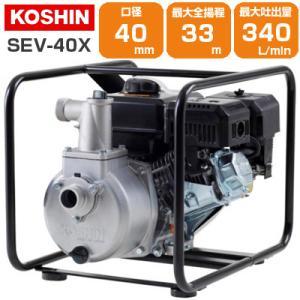 工進 4サイクルエンジンポンプ SEV-40X(ハイデルスポンプ)|agriz