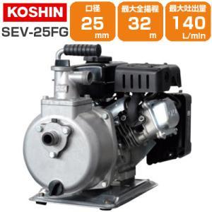工進 4サイクルエンジンポンプ SEV-25FG(ハイデルスポンプ)|agriz
