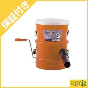 (プレミア保証付) 工進 散粉機 HD-5 4.6L|agriz