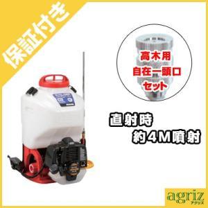 (プレミア保証プラス付) 工進 背負式エンジン噴霧機 ES-15PDX(自在一頭口付) agriz