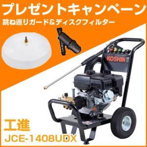 (台数限定)工進 JCE-1408UDX (ディスクフィルター付)(跳ね返りカバー付)(代引きOK)|agriz