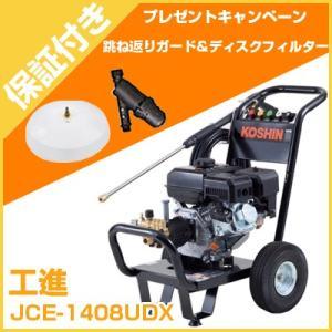 (台数限定)(プレミア保証プラス付) 工進 JCE-1408UDX(ディスクフィルター付)(跳ね返りカバー付)(代引きOK)|agriz