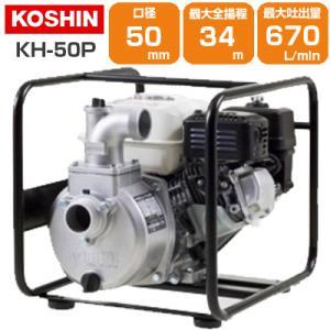 工進 4サイクルエンジンポンプ KH-50P(ハイデルスポンプ)|agriz