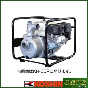 工進 4サイクルエンジンポンプ KH-80P(ハイデルスポンプ)|agriz