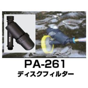 工進 エンジン式高圧洗浄機用ディスクフィルター PA-261|agriz