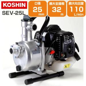 工進 2サイクルエンジンポンプ SEV-25L(ハイデルスポンプ)(工進エンジン搭載)|agriz