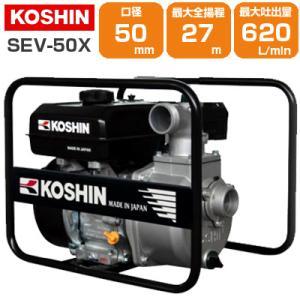 工進 4サイクルエンジンポンプ SEV-50X(ハイデルスポンプ)(工進エンジン搭載)|agriz