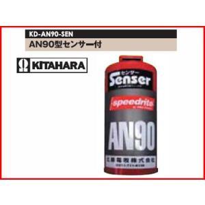 未来のアグリ(北原電牧) 電気柵 本体 AN90型 センサー付 KD-AN90-SEN|agriz