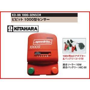 北原電牧 電気柵・電柵 本体 電牧器 ビビット1000型 センサー付 KD-BB1000-SENSOR agriz