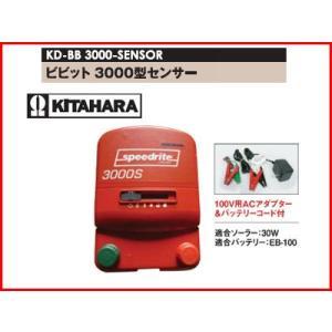 北原電牧 電気柵・電柵 本体 電牧器 ビビット3000型 センサー付 KD-BB3000-SENSOR agriz