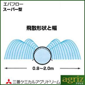三菱ケミカルアグリドリーム エバフロー スーパー型 100m 潅水チューブ 灌水チューブ|agriz