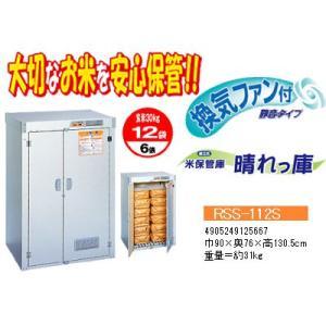 エムケー精工 米保管庫(6俵/(玄米30kg)12袋)RSS-112S 晴れっ庫(お客様組立)MK|agriz
