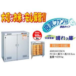 エムケー精工 米保管庫(9俵/(玄米30kg)18袋)RSS-118S 晴れっ庫(お客様組立)MK|agriz