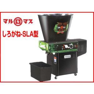 マルマス 精米機 しろがね-SLA型(循環式精米機)(タンク容量(玄米15kg)/(籾10kg)) agriz