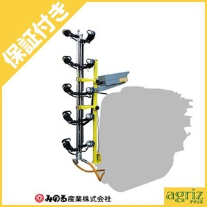(プレミア保証付) みのる産業 静電噴口(多頭型) FSR-350|agriz