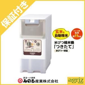 (プレミア保証付) みのる産業 家庭用 米びつ精米機 HRP-110 つきたて(玄米約11kg)|agriz
