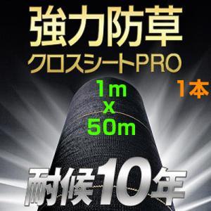 耐候年数約10年以上! 日本マタイ 強力 防草クロスシート PRO 1×50m (HC10644) 1本入 太陽光発電 メガソーラー agriz