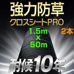 耐候年数約10年以上! 日本マタイ 強力 防草クロスシート PRO 1.5×50m (HC10653) 2本入 太陽光発電 メガソーラー agriz