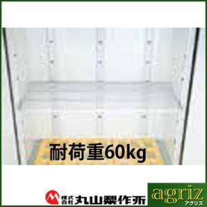 丸山製作所 玄米保冷庫 MRF014M-2用 棚 (棚1枚のみ)|agriz