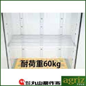丸山製作所 玄米保冷庫 MRF021M-1 専用棚