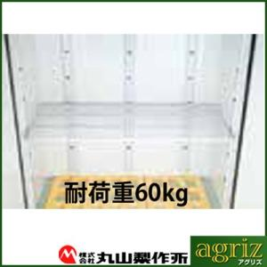 丸山製作所 玄米保冷庫 MRF007M-2用 棚 (棚1枚のみ)|agriz