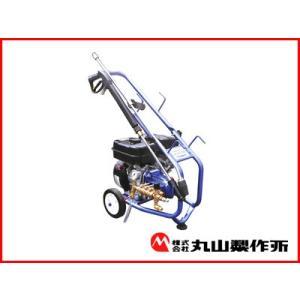丸山製作所 エンジン高圧洗浄機 MBW1511S|agriz