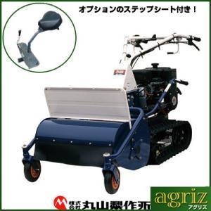 丸山製作所 自走式草刈機 MF-651-1 ハンマーナイフモア (刈幅650mm)+ステップシートSET付き|agriz