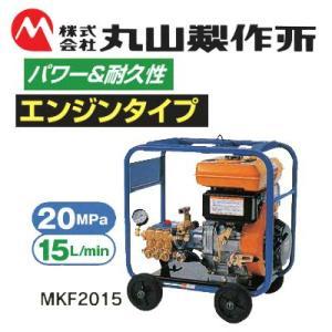 丸山製作所 高圧洗浄機 MKF2015 エンジン式高圧洗浄機 (最高圧力20MPa) (最高吸水量15L/min) (始動確認済み) (代引不可商品) agriz
