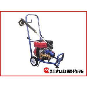 丸山製作所 エンジン高圧洗浄機 MKW1209DX-S|agriz