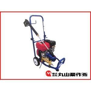 丸山製作所 エンジン高圧洗浄機 MKW1511DX-S|agriz