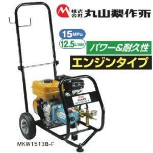 丸山製作所 高圧洗浄機 MKW1513B-F エンジン式高圧洗浄機 (最高圧力15MPa) (最高吸水量12.5L/min) (始動確認済み)|agriz