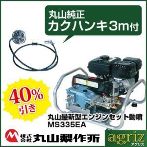 丸山製作所 エンジンセット動噴 MS335EA (丸山製作所純正カクハンキ3m付)(台数限定特価)|agriz