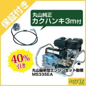 (プレミア保証プラス付) 丸山 エンジンセット動噴 MS335EA (丸山純正カクハンキ3m付)(台数限定特価)|agriz