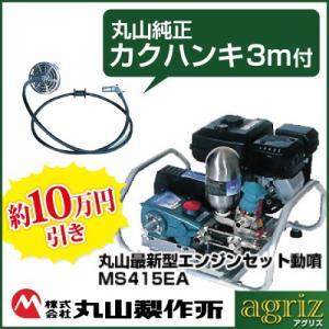 丸山製作所 エンジンセット動噴 MS415EA (丸山製作所純正カクハンキ3m付)(台数限定特価)|agriz