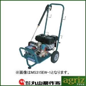 丸山製作所 エンジン高圧洗浄機 MS415EW-1|agriz